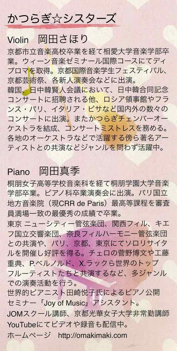 minnano_katsuragi_sisiters_