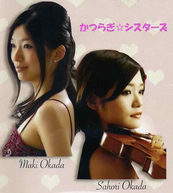 minnano_katsuragi_sisters60